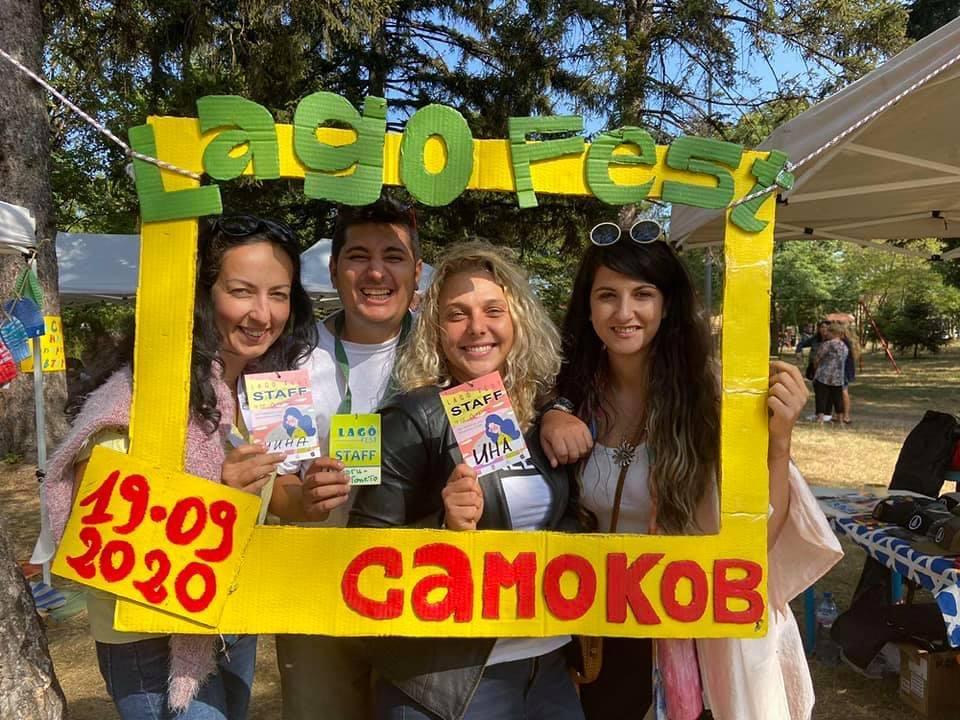 LAGO Fest Samokov